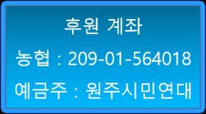 후원계좌 농협 : 209-01-564018